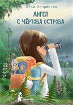 Книга для девочек. «Ангел с Чёртова острова»