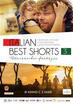 Italian Best Shorts 3: не бойтесь мечтать!