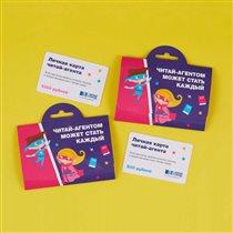 Личная карта читай-агента: специальная подарочная карта только для детей