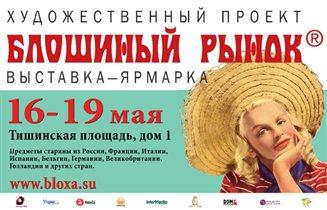 53-я выставка-ярмарка 'Блошиный рынок'