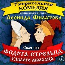 Искрометная сказка Леонида Филатова 'Про Федота-стрельца, удалого молодца'
