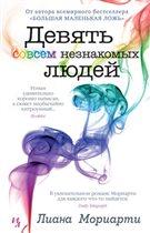 Новый роман от автора бестселлера «Большая маленькая ложь»