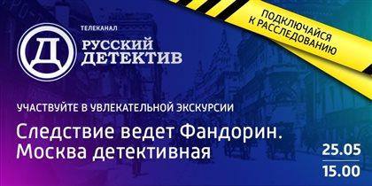 Бесплатная экскурсия по Москве для любителей детективов