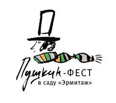 Фестиваль 'Пушкин - ФЕСТ'