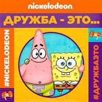 Новая социальная кампания телеканала Nickelodeon