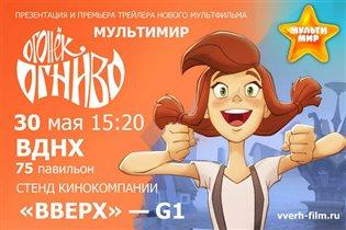 Премьера трейлера «Огонёк-Огниво» состоится на фестивале анимации и развлечений «МУЛЬТИМИР»