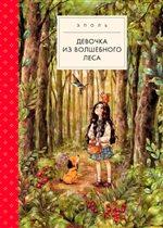 'Девочка из волшебного леса' - иллюстрированная книга для девочек любого возраста