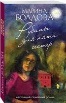 Роман «Рубины для пяти сестер»