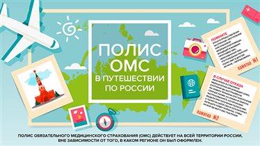 Полис ОМС в путешествиях по России