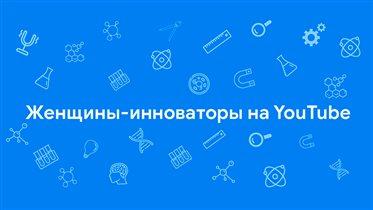 Проект «Женщины-инноваторы на YouTube»