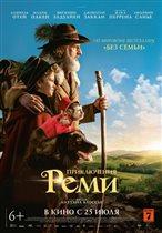 «Приключения Реми» - новая экранизация классического детского романа «Без семьи» Гектора Мало