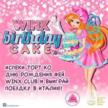 Winx Birthday Cake: кулинарный конкурс по созданию волшебного торта ко дню рождения Winx Club