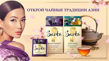 Новинка от Unilever: традиции Азии в новом чае Saito
