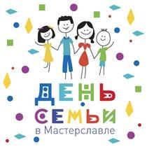 День Семьи в Мастерславле