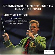 20 августа москвичей и гостей столицы ждет уникальное музыкальное событие!