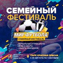 Cемейный фестиваль «Мир футбола» в парке 'Красная Пресня'