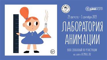 Бесплатные мастер-классы в Лаборатории анимации Большого фестиваля мультфильмов