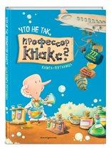 Книга с ошибками - виммельбух «Что не так, профессор Кнакс?»