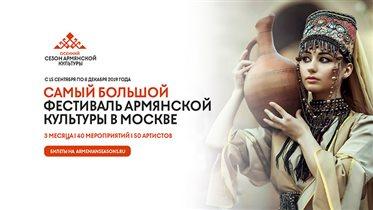 Осенний сезон армянской культуры