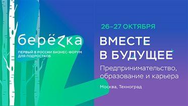 Первый в России бизнес-форум для подростков и родителей «берёzка»
