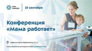 Конференция для мам в «Моей карьере»: начни свою историю успеха