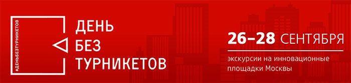 Очередной «День без турникетов» в Москве 26-28 сентября