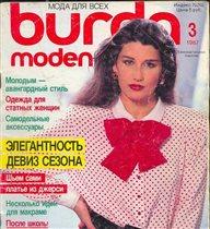 Бурда моден журнал