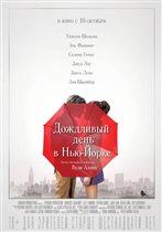 'Дождливый день в Нью-Йорке': новая романтическая комедия Вуди Аллена