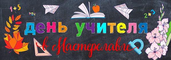 День учителя в 'Мастерславле' 5 октября