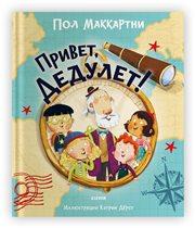 Книга для детей Пола Маккартни 'Привет, Дедулет!'