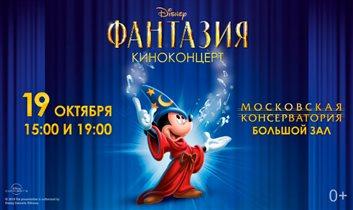Киноконцерт Disney «Фантазия» снова в Москве