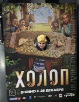 Премьера фильма 'ХОЛОП'