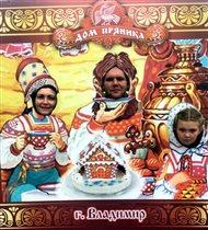Пряничное чаепитие во Владимире