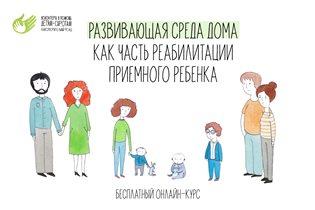 Бесплатный онлайн-курс 'Развивающая среда дома как часть реабилитации приемного ребенка'