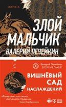 'Злой мальчик' Валерия Печейкина - первая книга нового издательства Inspiria