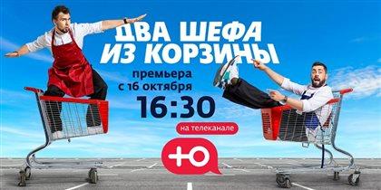 Канал «Ю» запускает новое российское кулинарное реалити