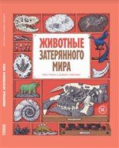 'Животные затерянного мира' - новая книга о динозаврах и звероящерах