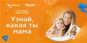 Телеканал «Мама» и «Триколор» запускают масштабную федеральную акцию «Узнай, какая ты мама»