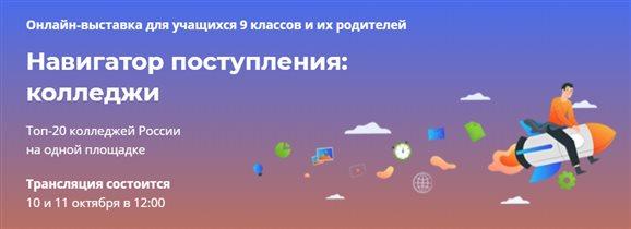 Образовательный онлайн-форум средне-профессиональных учебных заведений для школьников