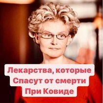Телеведущая Елена Малышева рассказала, чем лечиться от ковида