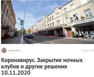 Ограничения в Москве до 15 января 2021 года