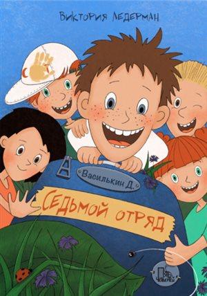 Новая книга Виктории Ледерман о Василькине