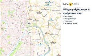 Яндекс и РГО научат школьников цифровой картографии