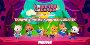 «Танцуй в ритме Кошечек-Собачек» вместе с телеканалом «МУЛЬТ»!