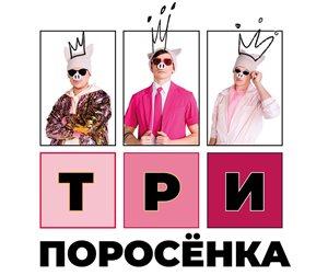 Премьера «Трех поросят» в Театре Наталии Сац