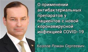 Специалист Минздрава: нужно отказаться от антибиотиков при коронавирусе