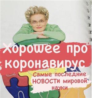 Елена Малышева написала про хорошее о коронавирусе