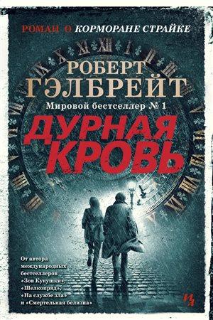 'Дурная кровь' Роберта Гэлбрейта: новый детектив о Корморане Страйке
