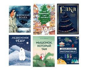 Детские книги - в подарок на Новый год