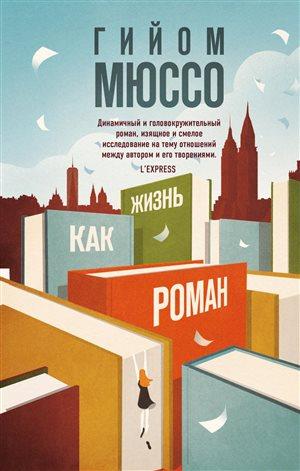 Новый роман Гийома Мюссо: где разница между воображением и жизнью?